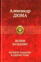 Дюма Александр Жозеф Бальзамо. Полное издание в одном томе 978-5-9922-0557-2