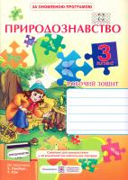 Жаркова Ірина Природознавство. Робочий зошит для 3 класу 978-966-07-2656-7