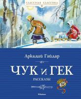 Гайдар Аркадий Чук и Гек 978-5-389-05547-6