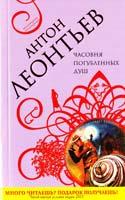 Леонтьев Антон Часовня погубленных душ 978-5-699-49924-3