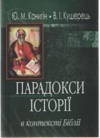 Канигін Юрій Парадокси історії в контексті Біблії 978-966-316-223-2