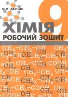 Савчин М. Хімія. Робочий зошит. 9 клас 9789668849022