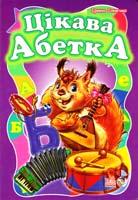 Сонечко Ірина Цікава абетка 978-966-745-149-3