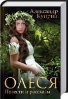 Куприн Александр Олеся. Повести и рассказы 978-966-14-6383-6