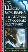 Андрей Ильин Школа выживания при авариях и стихийных бедствиях 5-04-008345-9