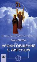 Ольга Агеева Уроки общения с Ангелом: первые шаги, необходимые знания 5-94371-342-5
