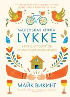 Викинг Майк Lykke. В поисках секретов самых счастливых людей 978-5-389-13276-4