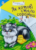 Сухомлинський Василь Як котові стало соромно 978-617-7341-01-6