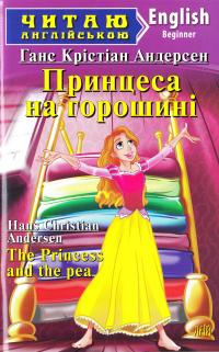 Андерсен Ганс Крістіан Принцеса на горошині = The Princess and the pea 978-966-498-603-5