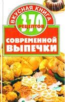 Ред.-сост. Е. Г. Малёнкина 370 рецептов современной выпечки 966-596-483-6