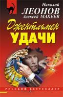 Николай Леонов, Алексей Макеев Джентльмен удачи 978-5-699-27741-4