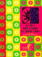 Уклав Ю. Винничук Казка про Сонце та його сина: Українська літературна казка 978-966-441-082-0