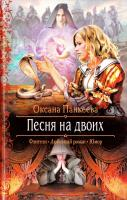 Панкеева Оксана Песня на двоих 978-5-9922-1781-0