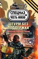Тамоников Александр Штурм без поддержки 978-5-699-58893-0