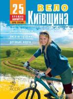 Яковенко Андрій ВелоКиївщина. 25 кращих маршрутів 978-966-262-308-6