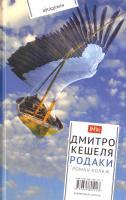 Кешеля Дмитро Родаки 978-966-580-511-3