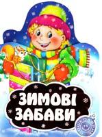 Бондаренко Валентина Зимові забави 978-966-429-281-5