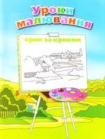 Воронков Л. А., Воронкова О. В. Уроки малювання 978-617-538-242-4