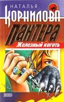 Корнилова Наталья Пантера: железный коготь 5-04-004761-4