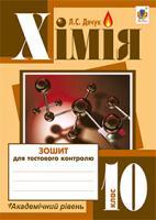 Дячук Людмила Степанівна Хімія : зошит для тестового контролю : академічний рівень : 10 кл. 978-966-10-3554-5