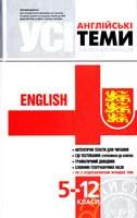Автор-укладач В. В, Синельникова УСІ англійські теми з паралельним перекладом. 5—12 класи 978-966-471-056-2