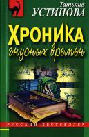 Татьяна Устинова Хроника гнусных времен 978-5-699-10496-3, 978-5-699-10497-0