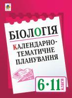 Олійник Іванна Володимирівна Біологія : Календарно-тематичне планування. 6-11 кл. 2005000014512
