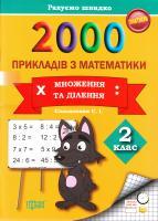 Солодовник Світлана 2000 прикладів з математики. Множення та ділення. 2 клас 978-966-939-252-7