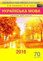 Авраменко О., Чукіна В. Збірник диктантів з української мови : 9 клас 978-966-349-509-5