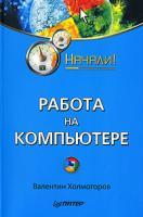 Валентин Холмогоров Работа на компьютере 978-5-388-00017-0