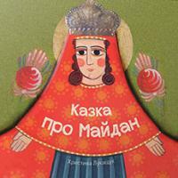 Лукащук Христина Казка про Майдан 9778-617-679-095-2