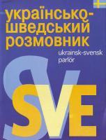 Українсько-шведський розмовник 966-661-283-6