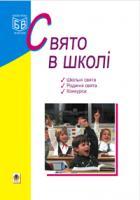 Кульчицька Оксана Михайлівна Свято в школі. 978-966-10-1564-6