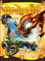 Дракони: ілюстрована енциклопедія 978-617-695-088-6