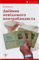 Віктор Мельник Двійник невідомого контрабандиста 966-8317-57-2
