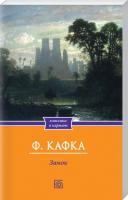 Кафка Франц Замок 978-966-14-4618-1