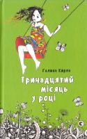 Кирпа Галина Тринадцятий місяць у році 978-617-679-344-1