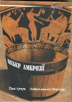 Лучук Іван Цебер амброзії 978-617-517-149-3
