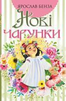 Бенза Ярослав Нові чарунки : поезія 978-966-10-5759-2
