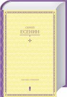 Есенин Сергей С. Есенин. Собрание сочинений в одной книге 978-617-12-2515-2