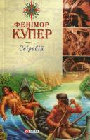 Купер Фенімор Звіробій 978-966-03-4014-5