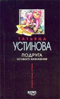 Татьяна Устинова Подруга особого назначения 978-5-699-11538-9