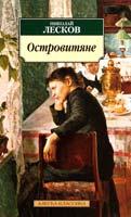 Лесков Николай Островитяне 978-5-395-00321-8