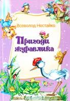 Нестайко Всеволод Пригоди журавлика 978-617-538-294-3