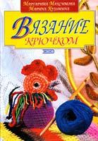 Максимова Маргарита, Кузьмина Марина Вязание крючком 5-04-004363-5