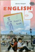 Карп'юк Оксана Англійська мова: Підручник для 5 класу загальноосвітніх навчальних закладів 978-617-609-094-6