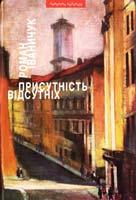 Іваничук Роман Присутність відсутніх: Діяріюш, історичне оповідання, есеї 978-966-441-348-7