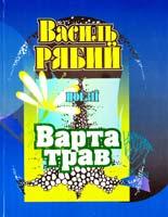 Рябий Василь Варта трав: поезія 966-7109-34-8