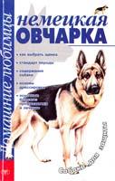 Джимов Михаил Немецкая овчарка 966-596-199-3