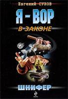 Евгений Сухов Шнифер 978-5-699-33534-3